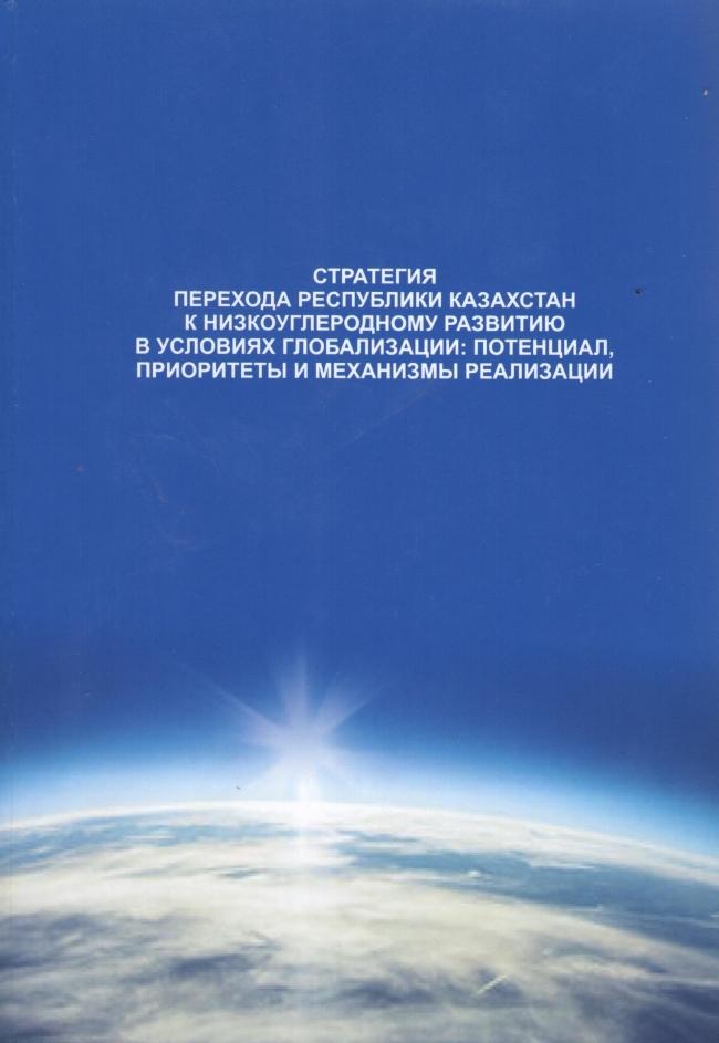 Стратегия перехода Республики Казахстан к низкоуглеродному развитию в условиях глобализации: потенциал, приоритеты и механизмы реализации