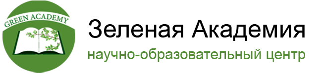 Зелёная Академия