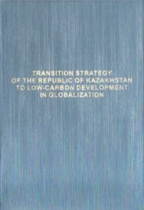 STRATEGY OF TRANSITION OF THE REPUBLIC OF KAZAKHSTAN TO LOW-CARBON DEVELOPMENT IN GLOBALIZATION: POTENTIAL,PRIORITIES AND IMPLEMENTATION MECHANISMS