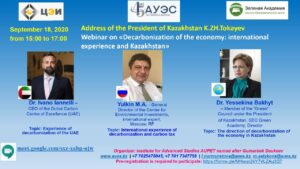 "On September 18, 2020 at 15.00, on the Google Meet platform, the WEBINAR on the topic ""DECARBONIZATION OF THE ECONOMY: INTERNATIONAL EXPERIENCE AND KAZAKHSTAN"" will be held"
