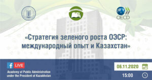 6 ноября 2020 года в 15.00, на платформе Zoom Meeting состоится экспертное e-совещание на тему «СТРАТЕГИЯ ЗЕЛЕНОГО РОСТА ОЭСР: МЕЖДУНАРОДНЫЙ ОПЫТ И КАЗАХСТАН»