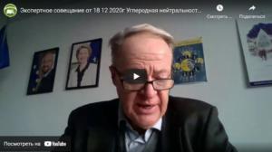 Экспертное совещание от 18 12 2020г Углеродная нейтральность потенциал и вызовы для Казахстана